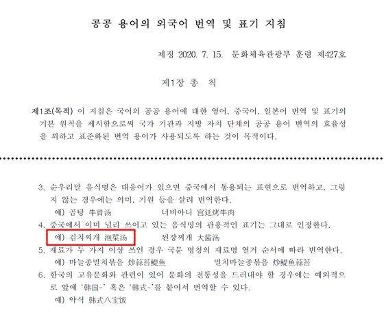 문화체육관광부가 지난해 7월 제정한 '공공 용어의 외국어 번역·표기 지침'훈령(제427호).