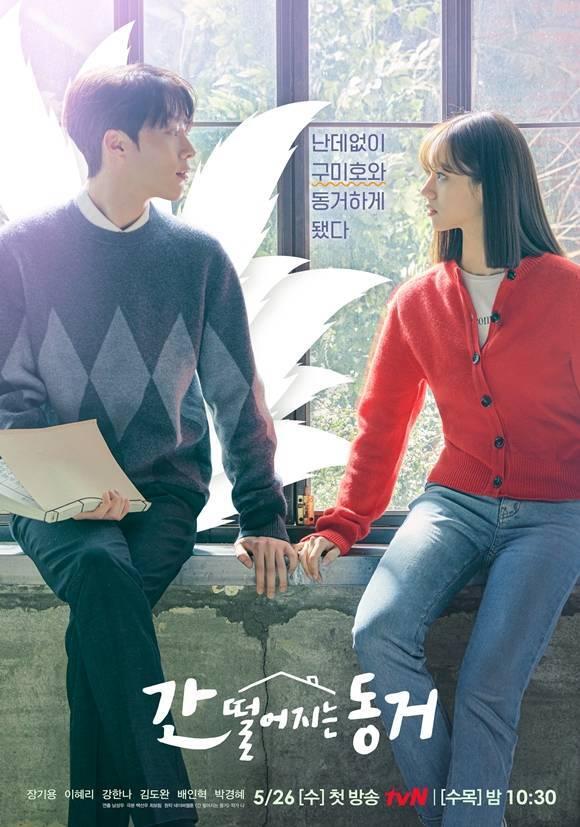 '간 떨어지는 동거'가 23일 방송부터 2막을 연다. 서로의 진심을 확인한 신우여와 이담이 어떤 로맨스를 펼칠지 기대감을 높인다. /tvN 제공