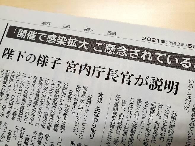 """일본 아사히신문이 6월 25일 조간에서 """"폐하가 도쿄올림픽 개최로 코로나19 감염 확대를 걱정하고 있다""""는 궁내청 장관의 말을 전하고 있다."""