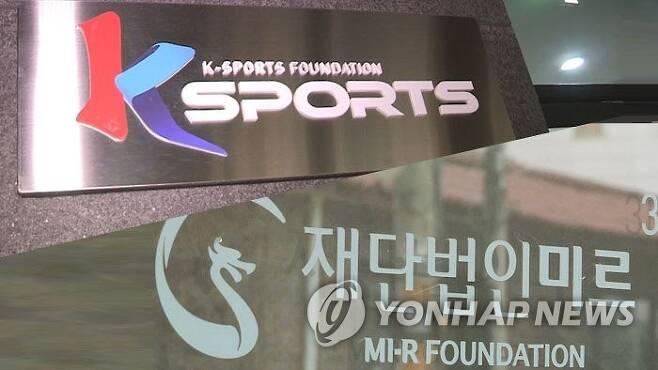 K-스포츠, 재단법인 미르 [연합뉴스TV 제공]
