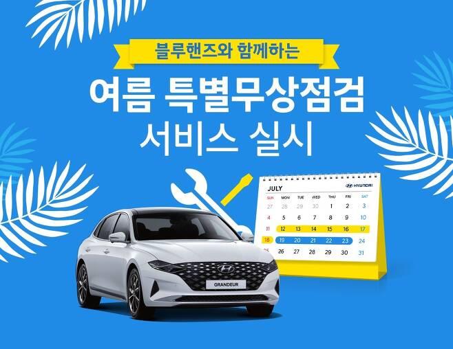 현대자동차 무상점검 © 뉴스1