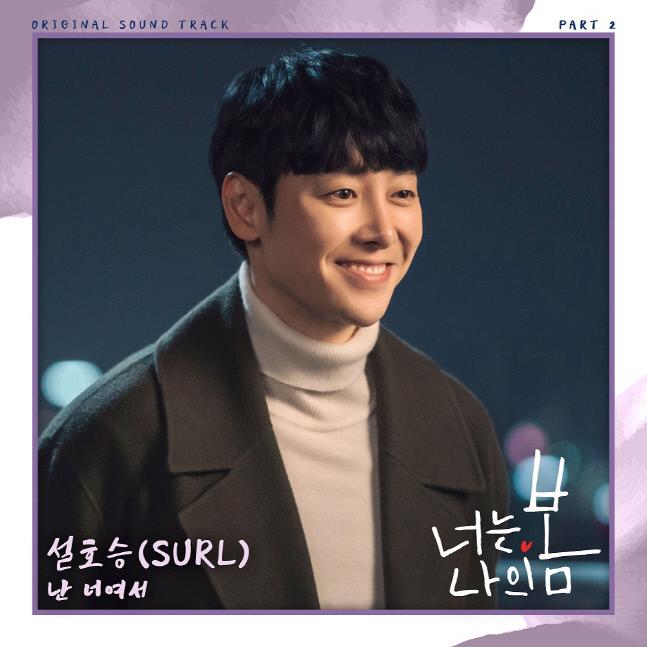 13일(화), 설호승 드라마 '너는 나의 봄' OST '난 너여서' 발매 | 인스티즈