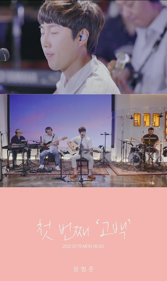 19일(월), 장범준 리메이크 프로젝트 앨범 '고백' 발매   인스티즈