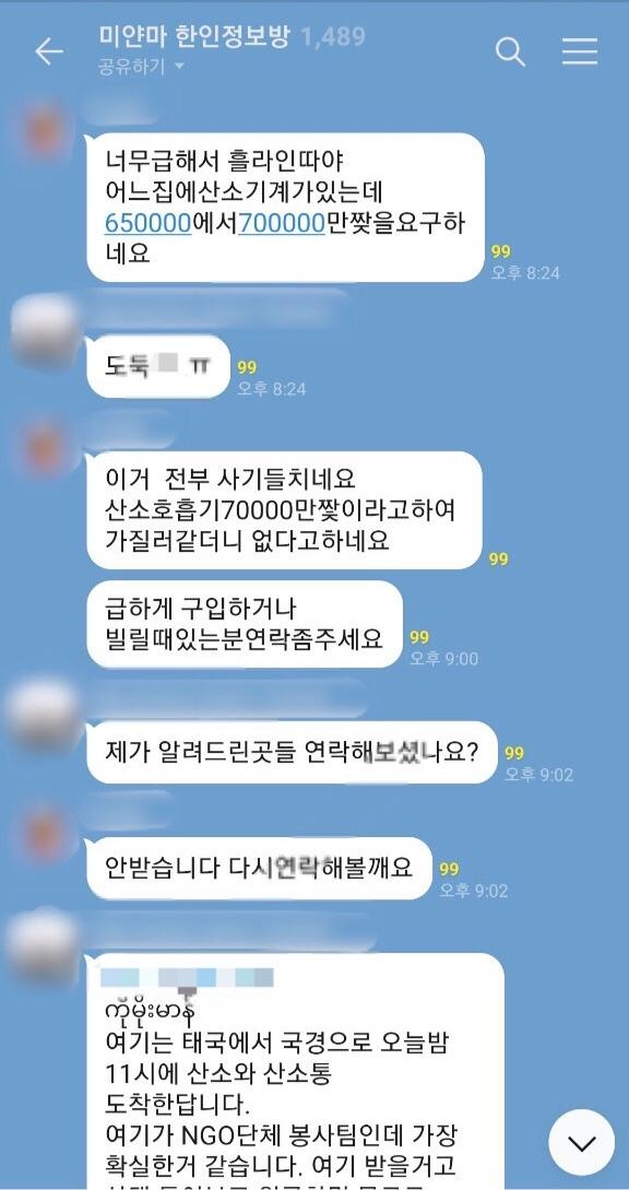 한 교민이 산소포화도가 떨어지자 산소를 구할 수 있는 연락처와 장소를 알려주는 교민들의 글이 이어졌다. 한국에서 산소통을 수소문해준 교민도 있었다. [출처 : 미얀마교민 카톡방]