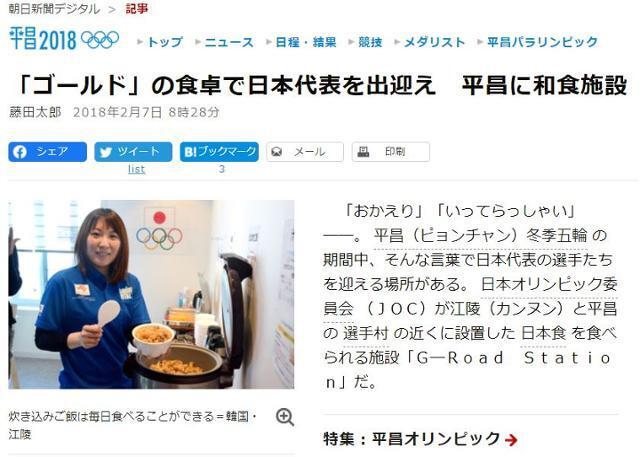 2018년 2월 7일 일본 아사히신문이 보도한 2018 평창동계올림픽 특집 기사. 아사히 신문 홈페이지 캡처