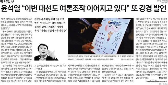 ▲ 22일 중앙일보 정치면 톱기사