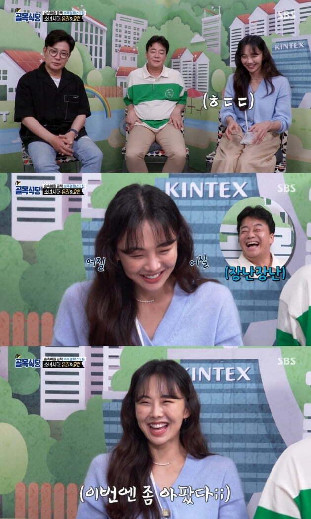 '골목식당' 금새록/ 사진=SBS 캡처