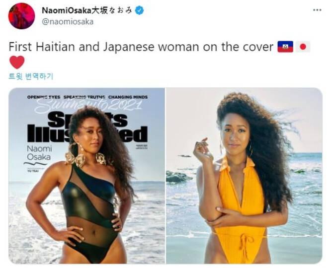 오사카가 자신의 잡지 수영복 화보를 올린 트위터 캡처.