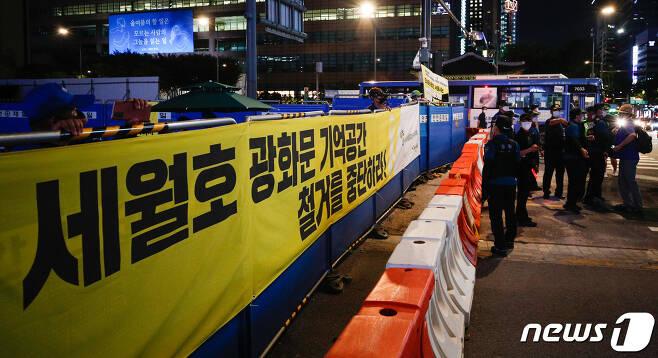 26일 저녁 '세월호 광화문 기억공간' 철거 반대 농성이 이뤄지는 서울 종로구 광화문 광장. 2021.7.26/뉴스1 © News1 안은나 기자
