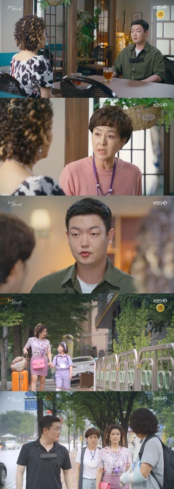 /사진=KBS 2TV '오케이 광자매' 방송 화면 캡쳐