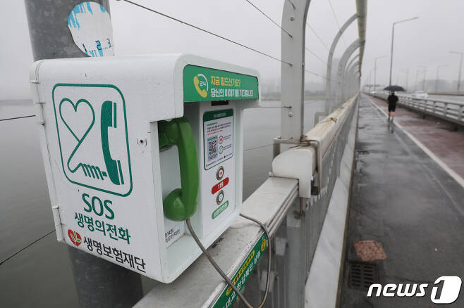 사진은 이날 서울 마포대교에 설치된 생명의 전화. 2021.7.4/뉴스1 © News1 임세영 기자