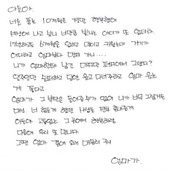 광주에서 학교 폭력 피해에 시달리다 생을 마감한 고등학생 어머니가 지난 27일 한 온라인 커뮤니티에 공개한 손편지. 사진 온라인 커뮤니티 캡처