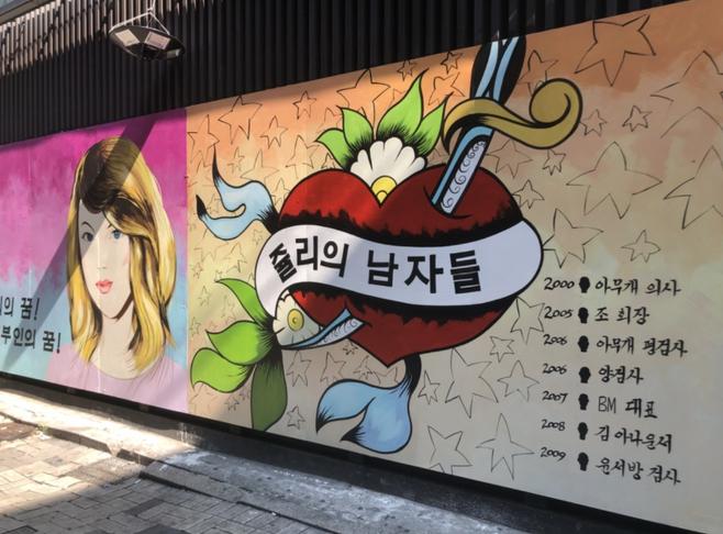 서울 종로의 한 골목에 윤 전 총장 아내를 비방하는 내용의 벽화가 그려져 있다 / 사진=딴지일보 캡처