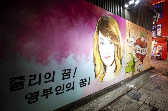지난 28일 오후 서울 종로의 한 골목에 윤석열 전 검찰총장의 아내 김건희 씨를 지목해 그린 듯한 벽화가 있다. / 사진=뉴시스