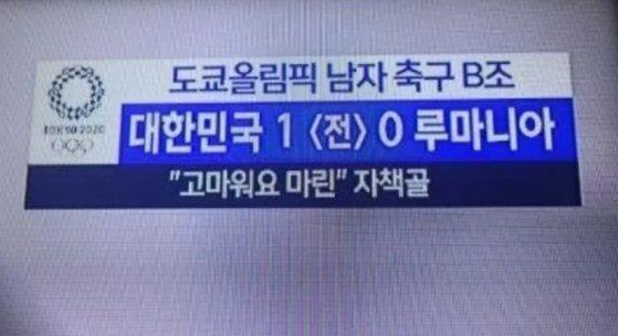 지난 25일 한국과 루마니아의 남자 축구 조별 리그 2차전을 중계한 MBC는 자책골을 넣은 루마니아 마리우스 마린을 조롱하는 듯한 자막으로 논란을 일으켰다. [MBC 화면 캡처]