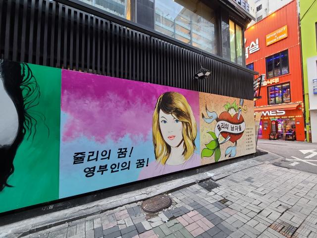 28일 오후 서울 종로의 한 골목에 윤 전 총장 아내를 비방하는 내용의 벽화가 그려져 있다. /이종호기자