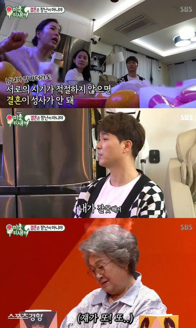 박수홍은 그간 '미운우리새끼'에 출연해오며 '노총각' 싱글 라이프 생활을 표방해왔다. SBS 방송 화면