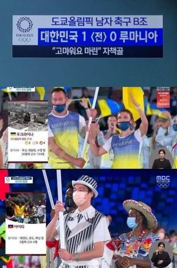 MBC가 2020 도쿄올림픽 중계 동안 부적절한 사진과 자막 등의 사용으로 논란이 되고 있다. /MBC 방송화면 캡처