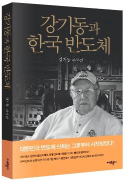 2018년 출간한 강기동 박사 자서전/사진제공=출판사 아모르문디