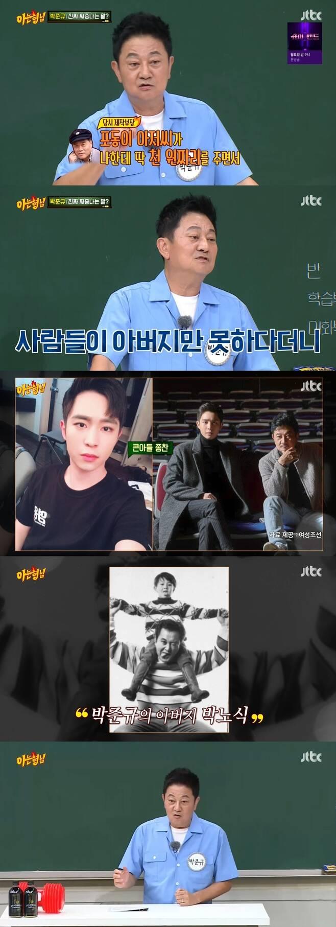 JTBC '아는 형님' © 뉴스1