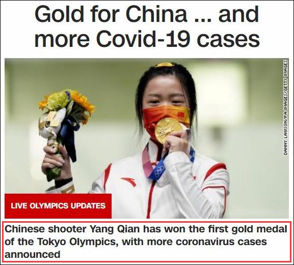 도쿄올림픽 1호 금메달을 딴 중국 사격선수 양첸의 소식을 전한 미국 CNN 방송 기사. 금메달보다 중국 코로나 확진자가 늘었다는 내용이 더 부각돼 있다. 텅쉰왕 캡처