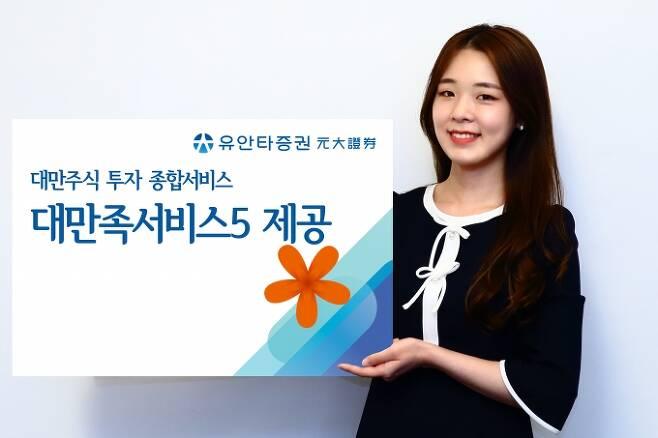 유안타증권은 대만달러(TWD) 즉시환전 서비스 오픈하며 '대만주식 대만족서비스5'를 제공하기로 했다.  [사진=유안타증권]