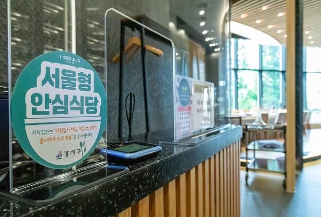 서울형 안심식당 인증 스티커. 사진=강서구