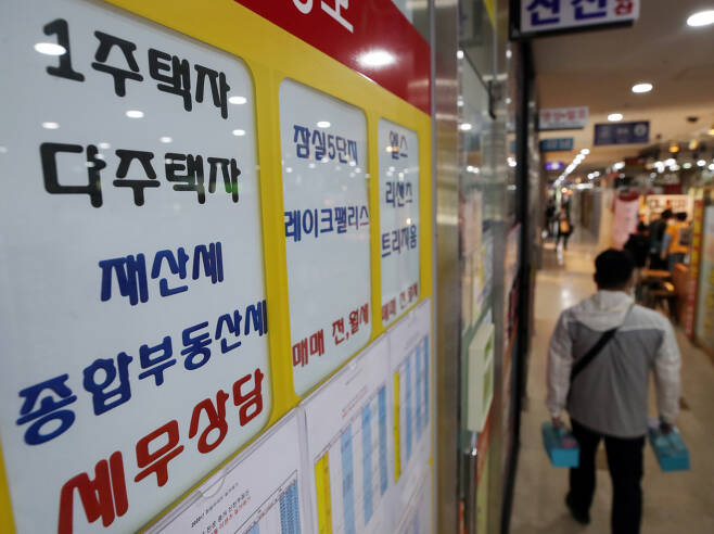 서울 송파구 부동산 중개업소. [연합]