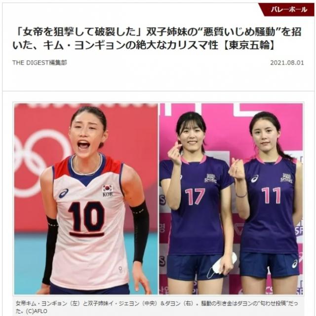 지난 1일 일본 매체 '더 다이제스트'가 보도한 '쌍둥이 자매의 악질적인 괴롭힘 소동을 부른 김연경의 절대 카리스마'라는 제목의 기사. /=더 다이제스트 홈페이지 캡처