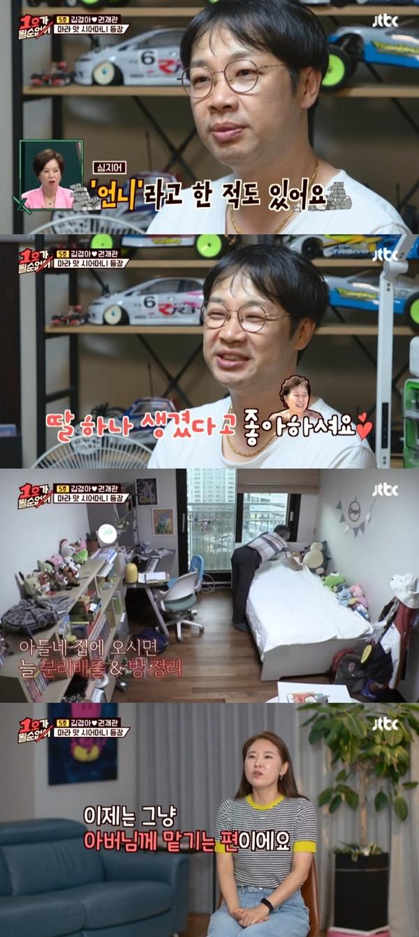 권재관 김경아 / 사진=JTBC 1호가 될 순 없어