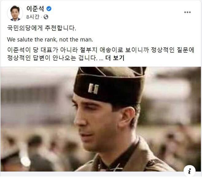 /이준석 페이스북