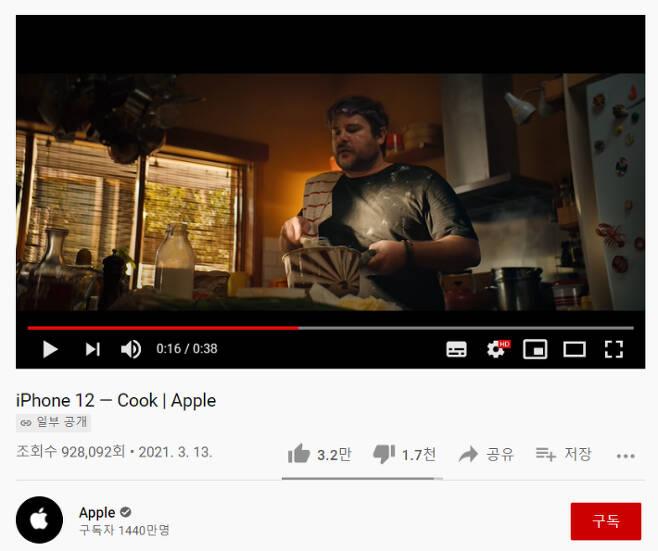 애플 공식 유튜브 캡처