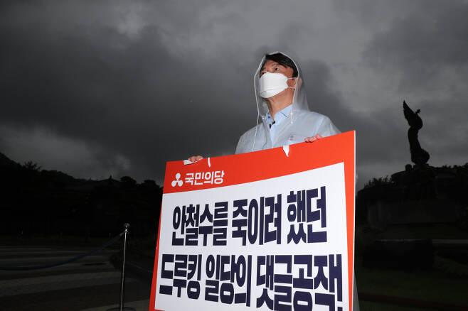 안철수 국민의당 대표가 지난 2일 오전 청와대 분수대 앞에서 드루킹 몸통배후 수사 및 대통령 진실고백 촉구 당지도부 릴레이 1인 시위를 하고 있다. ⓒ 연합뉴스