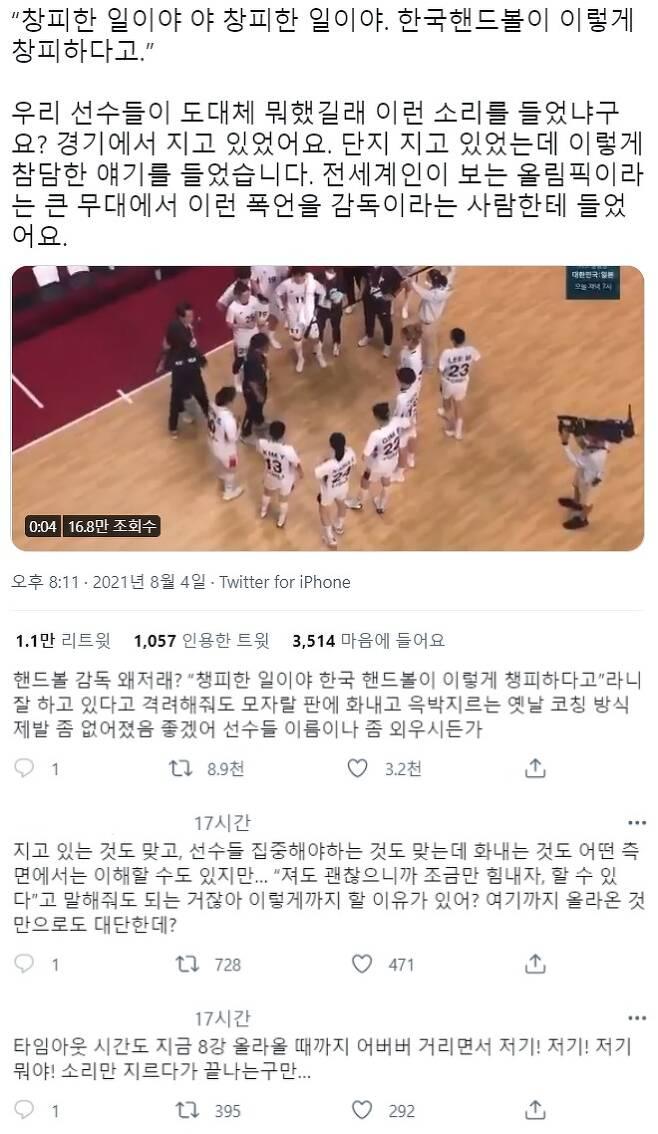 강재원 감독의 폭언 논란 영상을 본 누리꾼들이 비난을 쏟아냈다. (트위터 갈무리) © 뉴스1