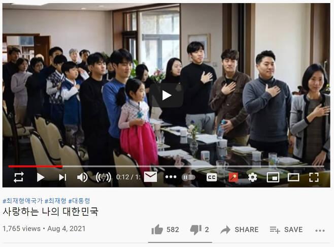 최재형 전 감사원장은 지난 4일 유튜브 채널 '최재형TV'에 '사랑하는 나의 대한민국'이란 영상을 올렸다. 영상 속에는 2019년 명절 때 가족이 모여 '국민의례'하는 사진이 들어있다. 2021.8.4./사진=유튜브 채널 '최재형TV' 갈무리.