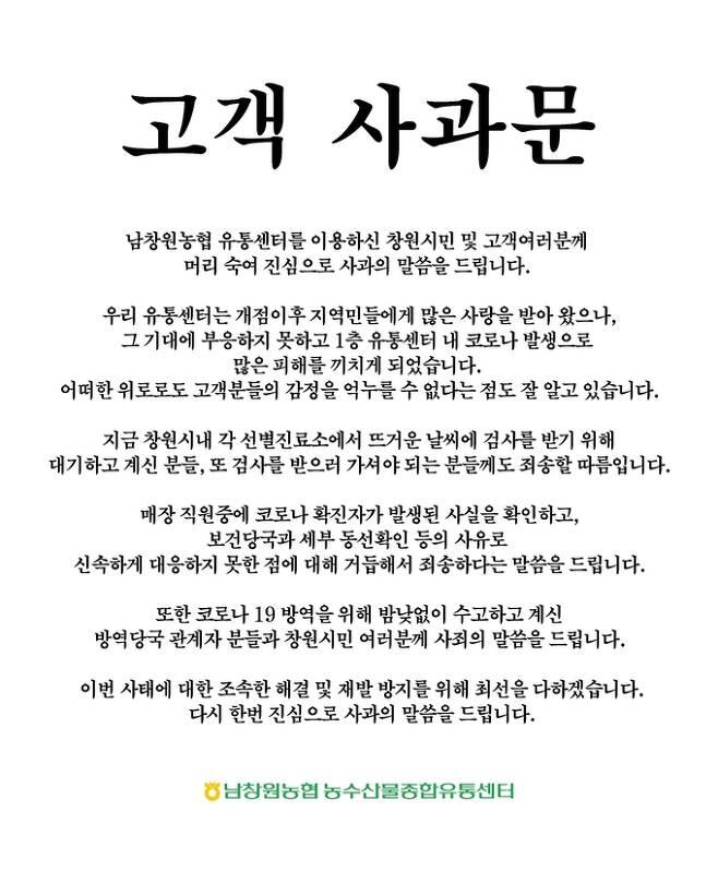 고객 사과문. 남창원농협 마트 제공