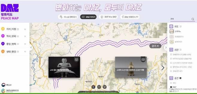 통일부, DMZ 시대·공간별 모습 보여주는 웹지도 제작 (서울=연합뉴스) 통일부와 서울대학교 통일평화연구원은 12일 비무장지대(DMZ)의 모습을 시대별, 공간별로 들여다볼 수 있는 'DMZ 평화지도'를 공개했다. 2021.8.12 ['DMZ 평화지도 포럼' 온라인 화상회의 캡쳐. 재판매 및 DB 금지]