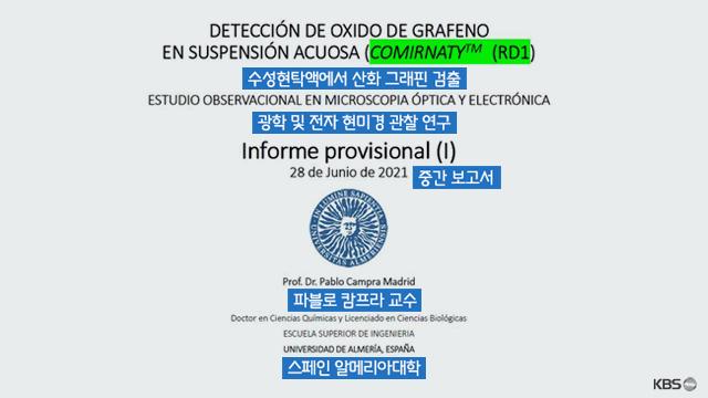주장의 근거가 된 보고서 (2021.06.28. 공개)