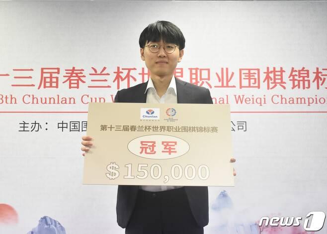 세계 메이저대회인 춘란배에서 우승을 차지한 신진서 9단. (한국기원 제공) © 뉴스1