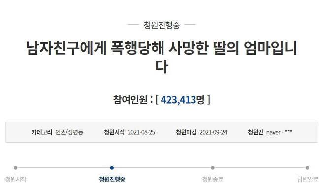 청와대 국민청원 홈페이지