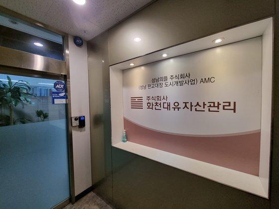 14일 밤에 찾은 경기도 성남시 분당구에 위치한 화천대유자산관리회사의 사무실 입구. 이가람 기자