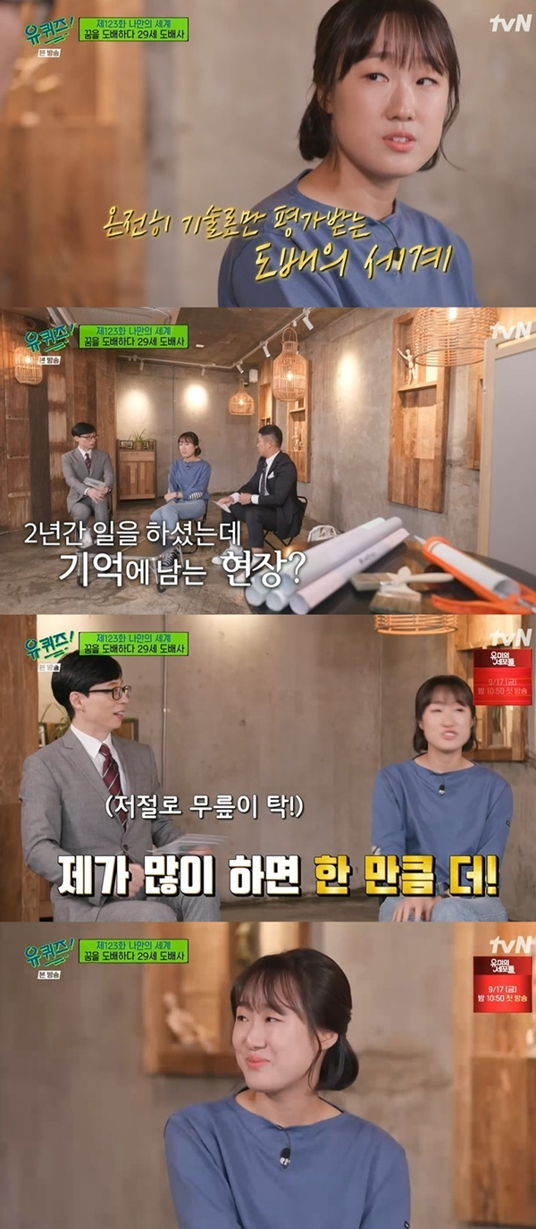 유퀴즈 / 사진=tvN 유퀴즈 온더 블럭