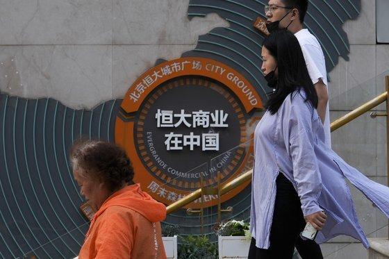 15일 중국 베이징의 헝다그룹이 세운 쇼핑몰 앞을 시민들이 걸어가고 있다. [AP=연합뉴스]
