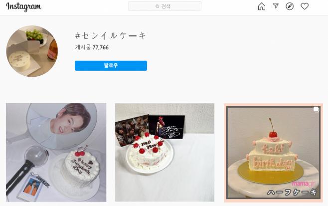 인스타그램 '생이루케이키' 검색결과