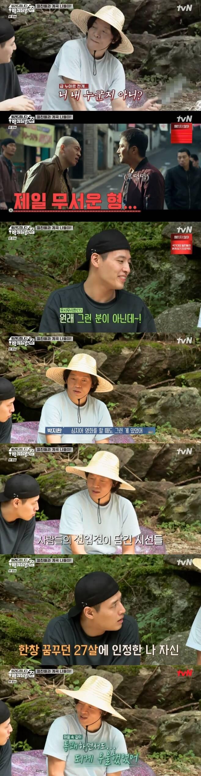tvN '빌려드립니다 바퀴 달린 집' 캡처 © 뉴스1