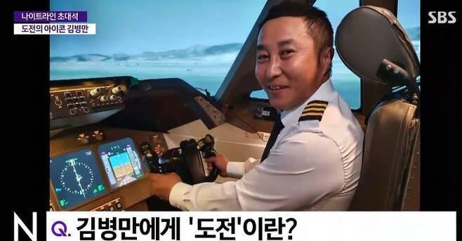 김병만. 사진|SBS 방송화면 캡처
