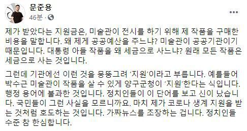 문재인 대통령의 아들 준용씨 페이스북 캡처