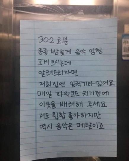 한 입주민이 자신이 사는 아파트 엘리베이터에 층간소음 피해를 호소하고 있다. [사진=부동산 커뮤니티 캡쳐]