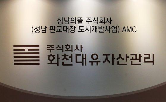 대장동 프로젝트 특혜 의혹을 받는 자산관리회사 화천대유 사무실 입구 모습. 연합뉴스