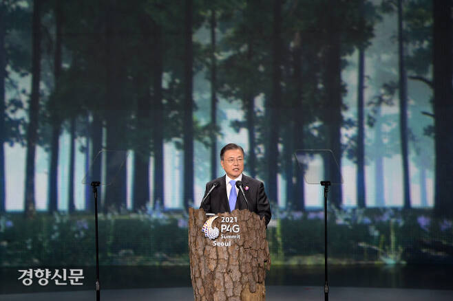 문재인 대통령이 지난 5월30일 서울 동대문디자인플라자에서 열린 '2021 P4G 서울 녹색미래 정상회의'  개회식에서  인사말을 하고 있다. 청와대사진기자단